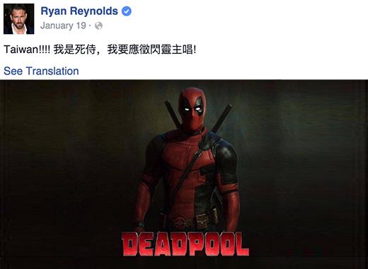 #Deadpool taiwan
